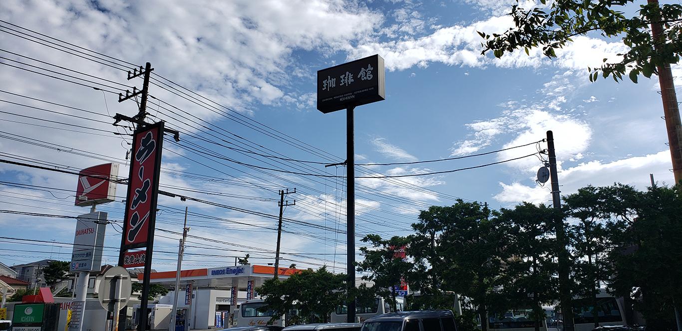 珈琲館辻堂店。看板。