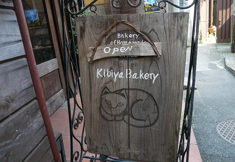 KIBIYAベーカリー看板