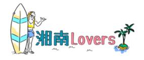 湘南Lovers