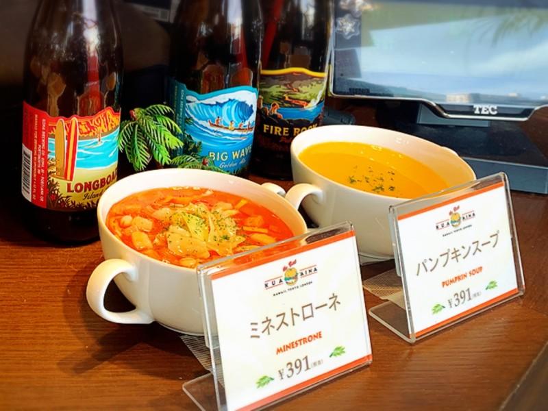 KUAainaスープ