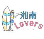 湘南Loversさいとう