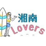 湘南Lovers (SAITO)